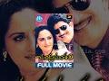 Chandra Vamsam Full Movie - Krishna   Suman   Naresh   Jayapradha    V. Umakant