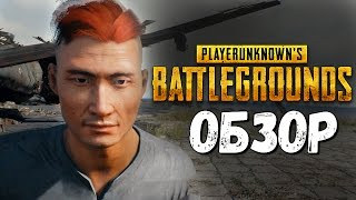 PLAYERUNKNOWN'S BATTLEGROUNDS - ПЕРВЫЙ ВЗГЛЯД