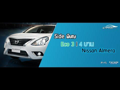 [Side พิเศษ] : Eco 3 l 4 บาน - Nissan Almera