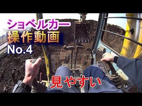 ショベルカー操作動画No 4 Excavator operation