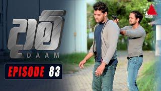 Daam (දාම්) | Episode 83 | 14th April 2021 | @Sirasa TV Thumbnail