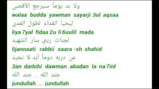 Jundullah nasheed