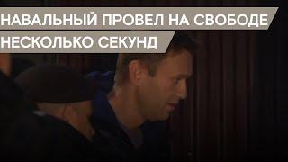Навальный провел на свободе пять секунд после 30 суток ареста