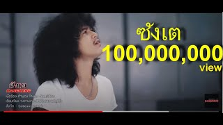 ซังเต - วงกางเกง 【Music Video】