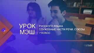 Урок МЭШ. Русский язык. Наталия Никифорова.