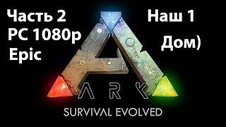 Прохождение ARK Survival Evolved - часть 3 - Строим Дом(Прохождение