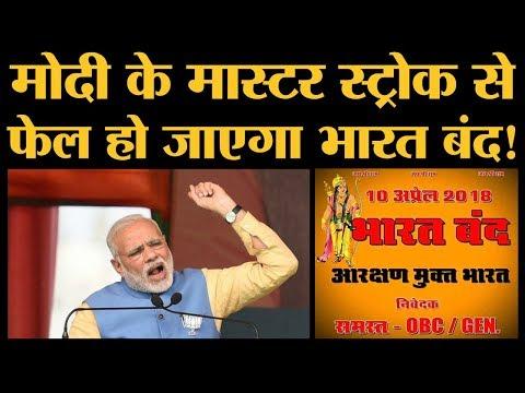 10 अप्रैल को होने वाले भारत बंद को PM Modi ने ठेंगा दिखा दिया! | 10 April Bharat Bandh