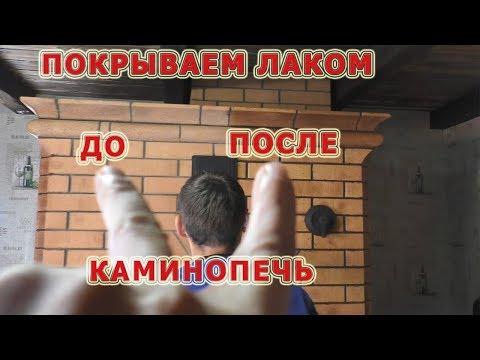 114.Покрываем лаком каминопечь,  повторная топка. Пинск.