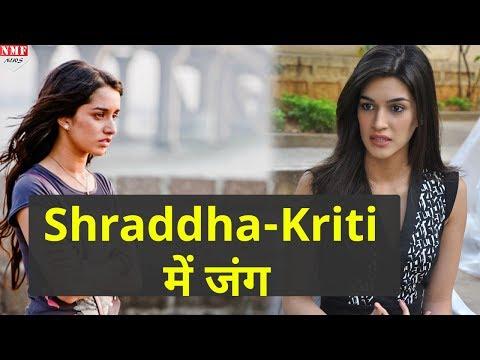 Shraddha-Kriti में होने वाली है जंग, कौन मारेगा बाज़ी