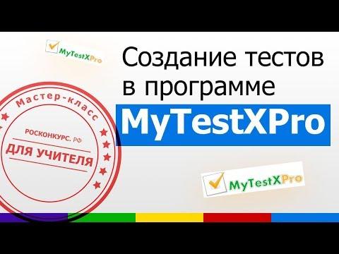 Мастер-класс. Создание тестов в программе MyTestXPro.