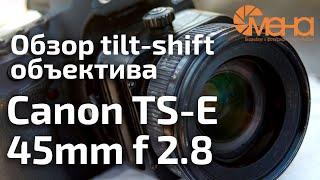 обзор tilt-shift объектива Canon TS-E 45mm f 2.8