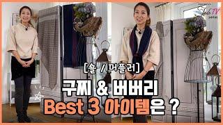 [Jade TV] 구찌 버버리 베스트 3종 아이템은? …