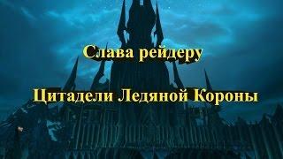 Гайд по получению Слава Рейдеру Ледяной Короны ( World of Warcraft )