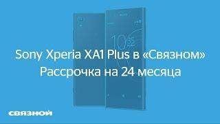 Sony Xperia XA1 Plus в «Связном». Пора в «Связной»!