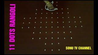 11 DOTS RANGOLI || RANGOLI WITH DOTS || SIMPLE RANGOLI || FLOWER  RANGOLI ||