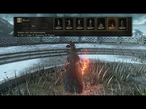 Dark souls 3 | witch | 4  🔥 Метка демона | Demon's Scar