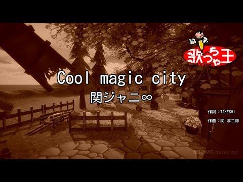 【カラオケ】Cool magic city/関ジャニ∞
