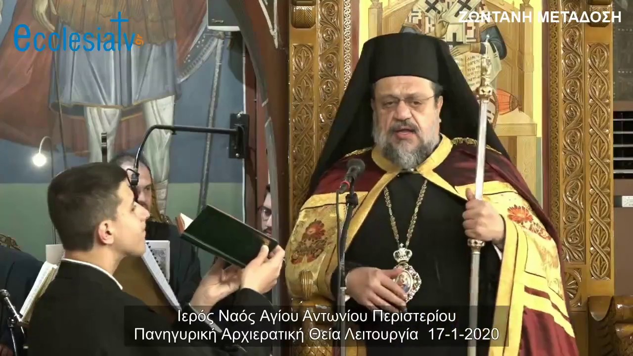 Ι. Ν. Αγίου Αντωνίου Περιστερίου Αρχιερατική Θεία Λειτουργία 17-1-2020