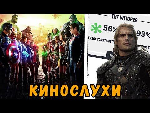 Критики против Ведьмака, кроссовер Марвел и DC, и как Дисней получает высокие оценки фильмов?