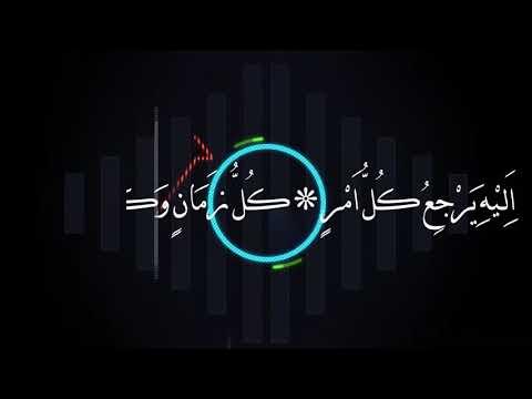 Robbi Lahu Al Asmaul Husna / ربى له الاسماء الحسنى