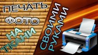 Печать фото на ткани своими руками(От портала самоделкиных http://dela-ruk.ru/ Как на обычном струйном принтере сделать печать на ткани. Очень занима..., 2012-10-21T14:29:42.000Z)