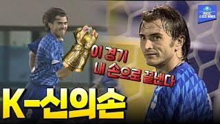 사샤의 손으로 만들어낸 세기말 혼돈의 1999 K리그 챔피언 결정전 수원 삼성 VS 부산 대우