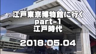""""""" 江戸東京博物館 """" に行ってきた pat-1 江戸時代"""