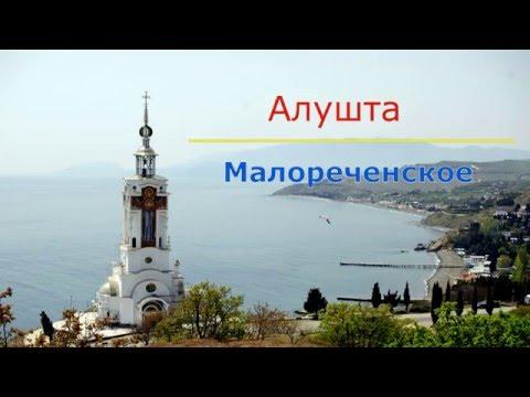 Купить дом в Алуште, Малореченское, Продажа дома в Алуште,  Малореченское