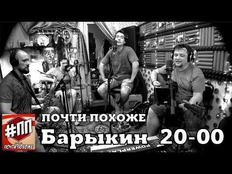 Барыкин 20-00 - (COVER) - Почти Похоже (2018_06_28)