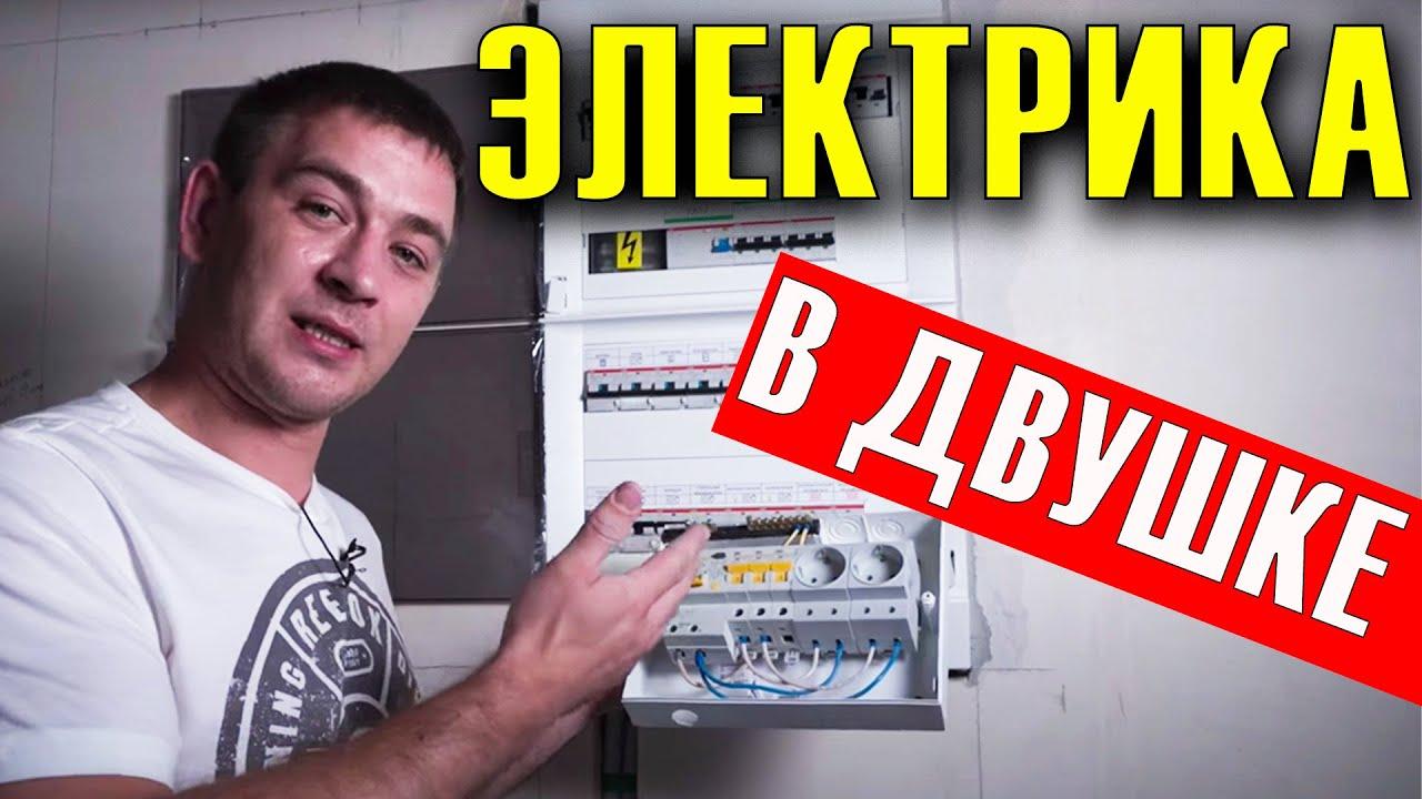 Электрика в 2-х комнатной квартире / электромонтаж в квартире с нуля