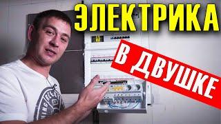видео Электромонтаж однокомнатной квартиры