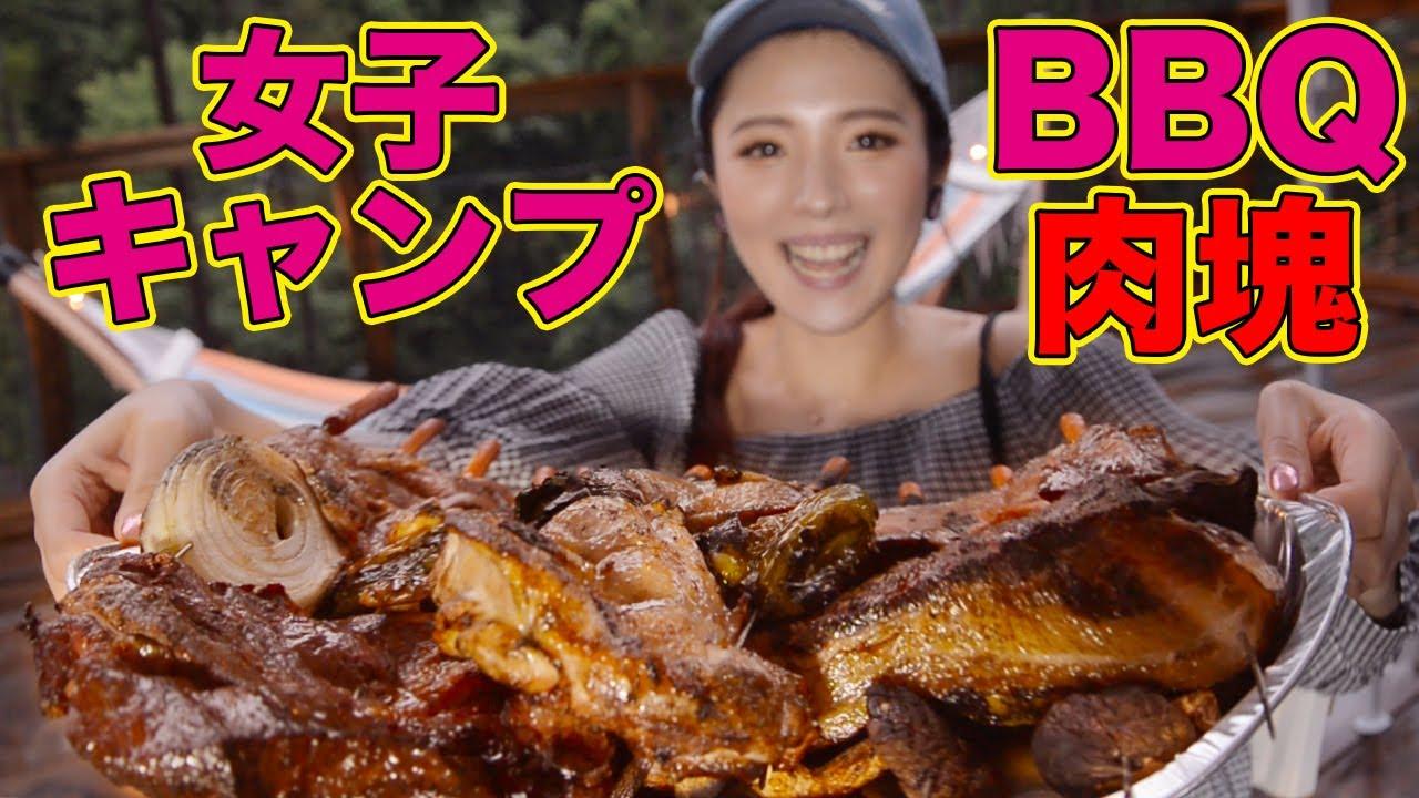 【大食い】巨大肉串BBQで焼いて食べた!女子キャンプでメラメラ炎の料理!野生に帰って肉を貪る…!キャンプ前編【ますぶちさちよ】