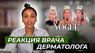 Ошибки в уходе за кожей Полина Гагарина Вера Брежнева Светлана Бондарчук Звёздный уход
