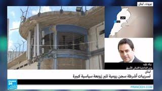 لبنان - تسريبات سجن رومية تثير زوبعة سياسية كبيرة