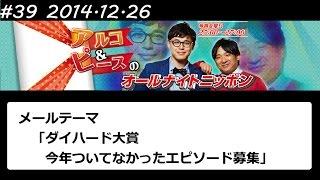 テーマ「ダイハード大賞」アルコ&ピースANN 2014年12月26日 #39、aruko...