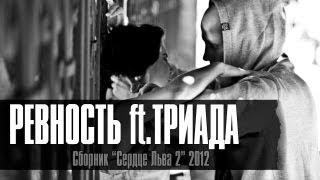 Смотреть клип Лион - Ревность Ft.Триада