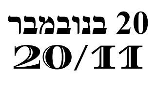November 20 ✡ Famous Jewish BirthDays