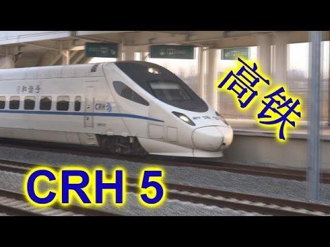 Chinese bullet train CRH5 - 中国高铁CRH5 - Chinesischer Hochgeschwindigkeitszug CRH5