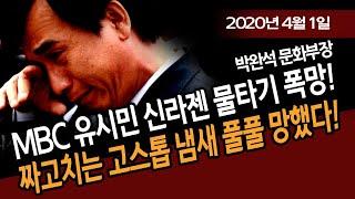 MBC 유시민 신라젠 물타기 폭망! (박완석 문화부장)…