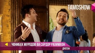 Чонибек Муродов ва Сардор Рахимхон - Дустон (2018)