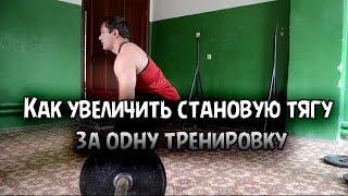 Как увеличить становую тягу за одну тренировку