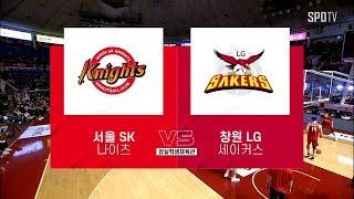 [KBL] 서울 SK vs 창원 LG H/L (11.1…