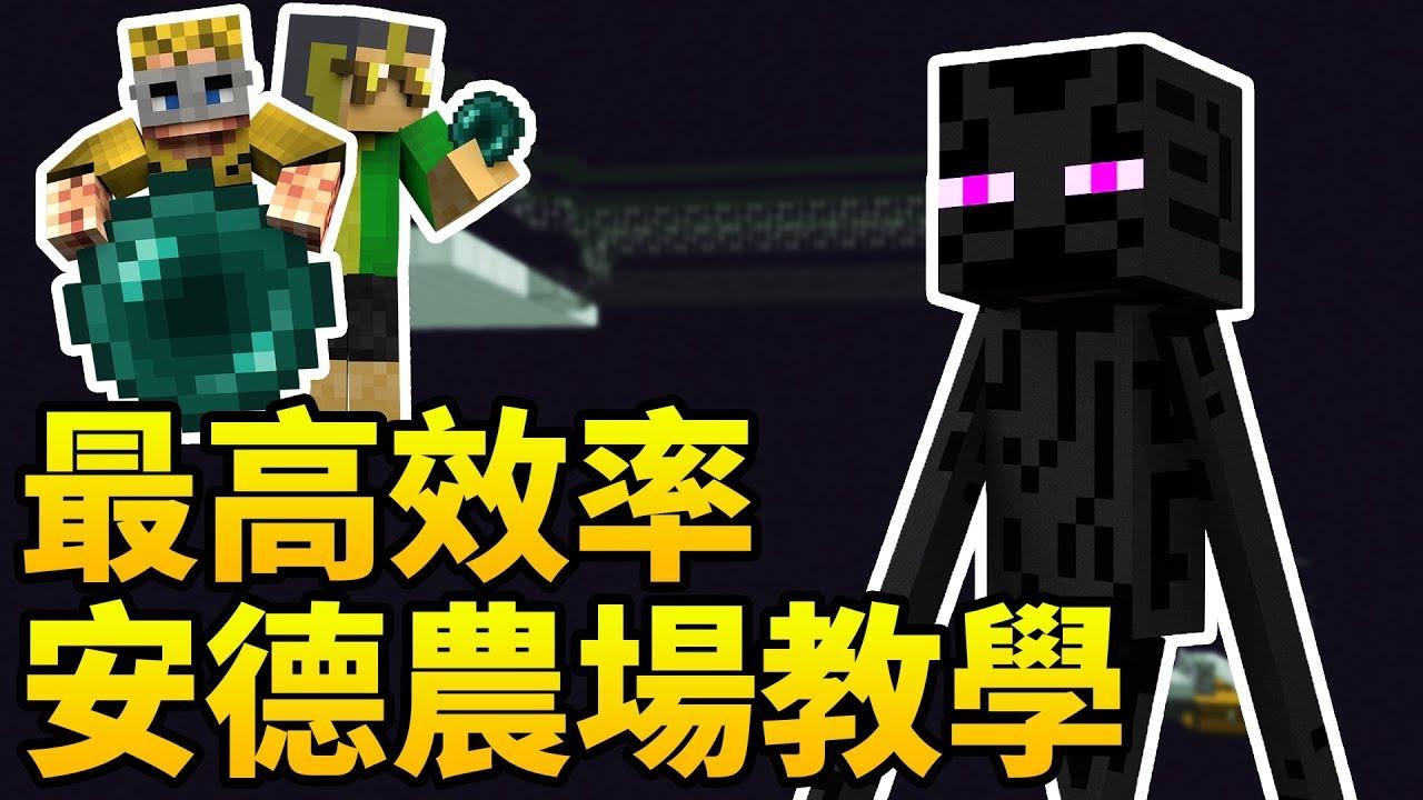 【MIME】最高效率安德農場教學!| Minecraft : 紅石教學 1.12+ - YouTube
