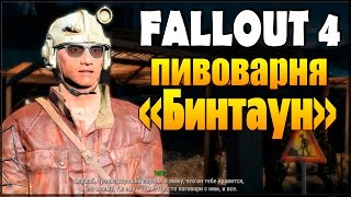 Fallout 4 - Даймонд Сити, Мутанты, Пивоварня