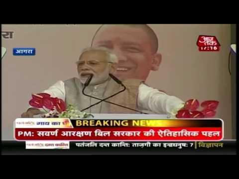 आगरा में प्रधानमंत्री नरेंद्र मोदी की रैली LIVE