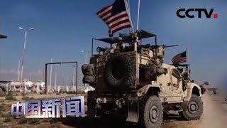 [中国新闻] 土俄开始在叙利亚联合巡逻   CCTV中文国际