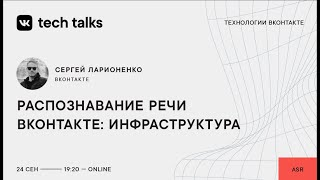 Сергей Ларионенко Распознавание речи ВКонтакте инфраструктура