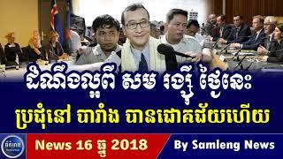ដំណឹងល្អពីលោក សម រង្ស៊ី ប្រជុំនៅប្រទេស បារាំង ថ្ងៃនេះ, Cambodia Hot News, Khmer News