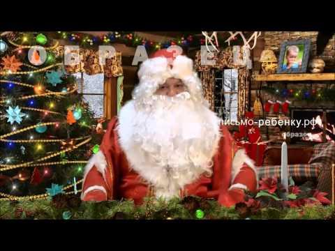 Именное видеопоздравление от Деда Мороза 2015