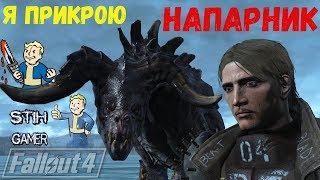 Fallout 4 Монстры - Напарники